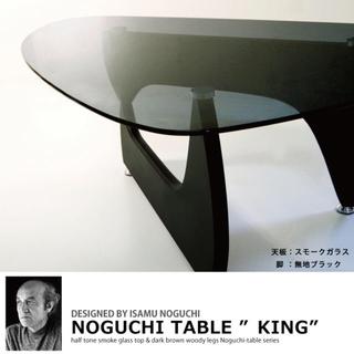 ブラックスモークガラス仕様!イサムノグチテーブルNOGUCHI 強化ガラス(ローテーブル)