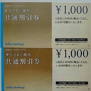 Prince - 即日発送可能※条件あり🔷2枚🔷西武株主さま共通割引券
