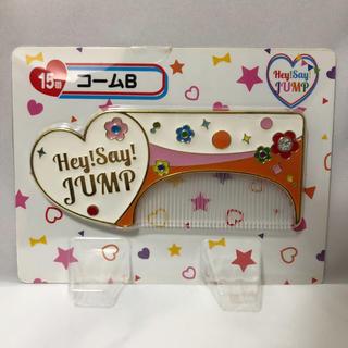 ヘイセイジャンプ(Hey! Say! JUMP)の24 ✦ セブンくじ コームB(アイドルグッズ)