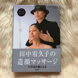 コウダンシャ(講談社)の田中宥久子の造形マッサージDVD(その他)