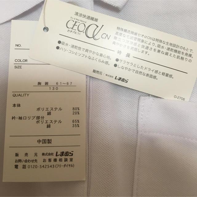 しまむら(シマムラ)の値下げ❤️新品 スクールポロシャツ 130 キッズ/ベビー/マタニティのキッズ服 女の子用(90cm~)(ブラウス)の商品写真