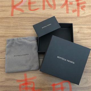ボッテガヴェネタ(Bottega Veneta)のボッテガヴェネタの箱と袋(ショップ袋)