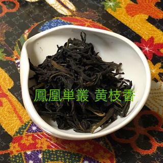 鳳凰単叢 黄枝香 春茶 250g(茶)