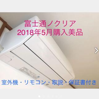エアコン一式  fujitsu ノクリア2018  AS-407EE5  10畳