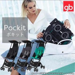 ジービー(GB)の(未使用) gb ポキット(ベビーカー/バギー)