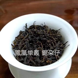 鳳凰単叢 鋸朶仔 春茶 250g(茶)