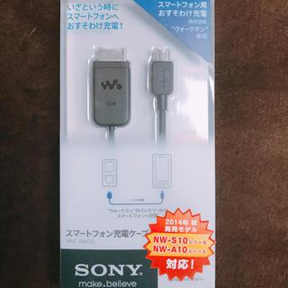 ソニー(SONY)のSONY スマートフォン充電ケーブル ウォークマン用 WMC-NWC10(バッテリー/充電器)