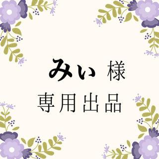 ロンハーマン(Ron Herman)のみぃ様専用出品(その他)