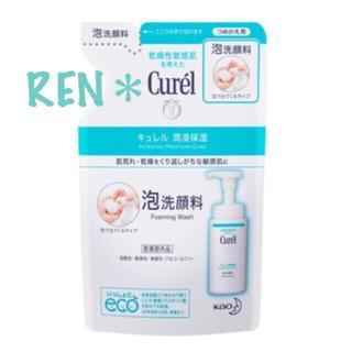 キュレル(Curel)のるいちゃん1202様専用*キュレル*泡洗顔料*4パック (洗顔料)