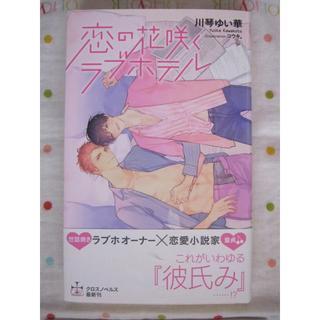 新書 「恋の花咲くラブホテル  小冊子付き」 川琴ゆい華 / コウキ。(文学/小説)