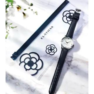 クレイサス(CLATHAS)の付録 クレイサス コラボ 腕時計(腕時計)
