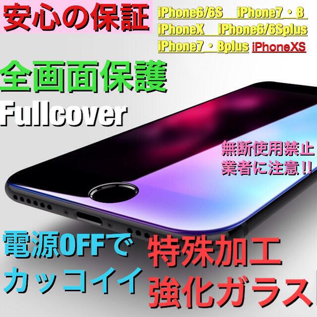 iPhone - 新登場!XR XS max全面保護ブルーライトカット  強化ガラス iPhoneの通販 by 安心・安全  保証あります(o^^o)'s shop|アイフォーンならラクマ
