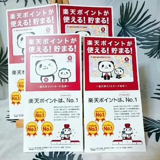 ラクテン(Rakuten)の!ラスト!【新品未使用】お買いものパンダ 楽天ポイントカード(ノベルティグッズ)