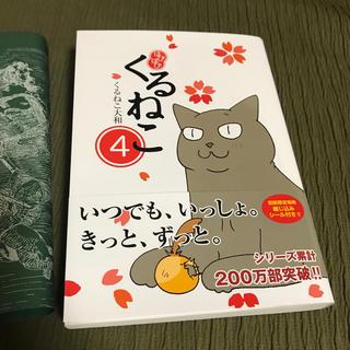 カドカワショテン(角川書店)のはぴはぴ くるねこ 4(その他)