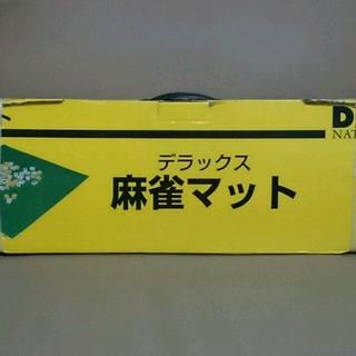 麻雀マット♪新品(麻雀)