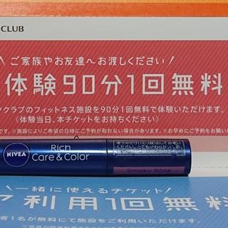 コナミ(KONAMI)のコナミスポーツクラブ 体験無料券(フィットネスクラブ)