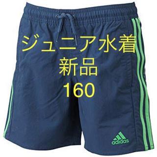 アディダス(adidas)の新品160ジュニア男児 男の子 ボーイズ スクール水着  スイムパンツ(水着)