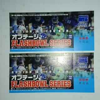 FLASHBOWL SERIES アメリカンフットボールチケット(2枚)