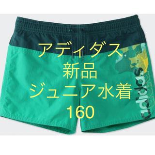 アディダス(adidas)の新品160 アディダス 男子キッズ 水泳用パンツ 水着 国内正規品 BR8386(水着)