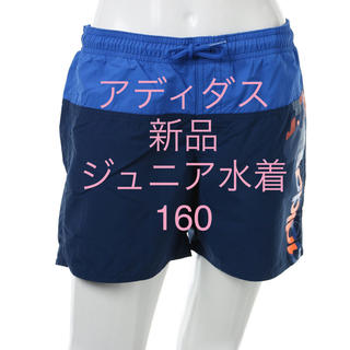 アディダス(adidas)の新品160 アディダス 男子キッズ 水泳用パンツ 水着 国内正規品 BR8394(水着)