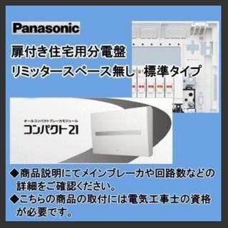 パナソニック(Panasonic)のパナソニック BQR86182 住宅分電盤  18+2 60A(その他)