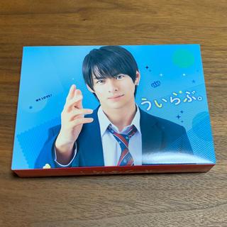 ジャニーズ(Johnny's)のういらぶ。 豪華版〈3枚組〉Blu-ray(日本映画)