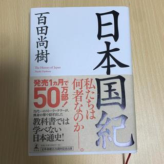 ゲントウシャ(幻冬舎)の日本国紀(ノンフィクション/教養)