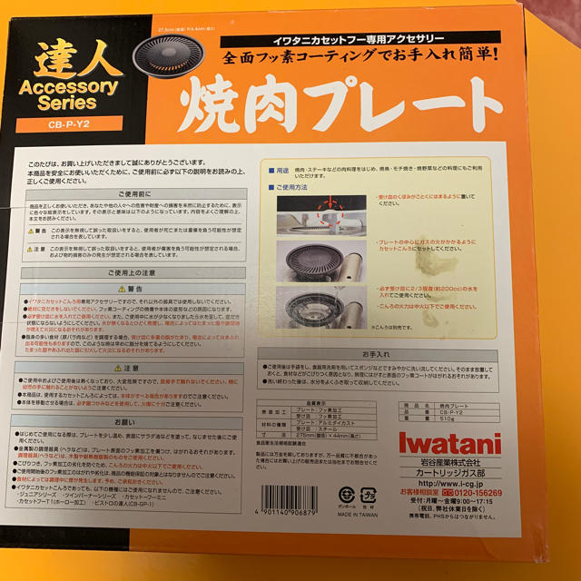 Iwatani(イワタニ)のjk様専用 スマホ/家電/カメラの調理家電(調理機器)の商品写真