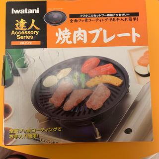 イワタニ(Iwatani)のjk様専用(調理機器)