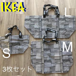イケア(IKEA)の新品 IKEA  イケア 白黒 フィスラ SML 3枚セット(エコバッグ)