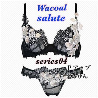 ワコール(Wacoal)のWacoal🌸saluteシリーズ04PアップブラTバックセット(ブラ&ショーツセット)