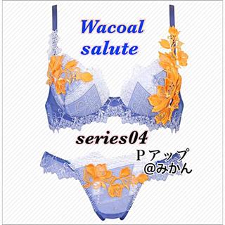ワコール(Wacoal)のWacoal♥️saluteシリーズ04PアップブラTバックセット(ブラ&ショーツセット)