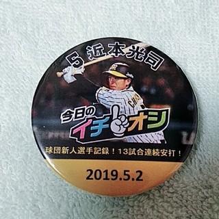 ハンシンタイガース(阪神タイガース)の♡阪神♡ 日替わりヒーロー缶バッチ(スポーツ選手)