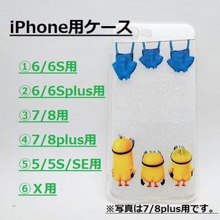 ミニオン(ミニオン)の「ミニオンソフトケース」iPhone用各種~洗濯~(iPhoneケース)