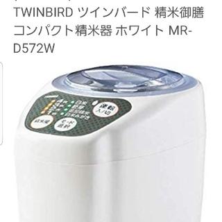 ツインバード(TWINBIRD)のTWINBIRD精米機(精米機)