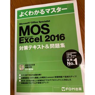 フジツウ(富士通)のMOS Excel2016 よくわかるマスター(資格/検定)