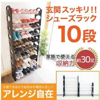 特価 在庫限り★シューズラック10段 【送料無料】靴箱 下駄箱