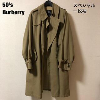 バーバリー(BURBERRY)のスペシャル!!50's Burberry 一枚袖 トレンチコート バーバリー(トレンチコート)