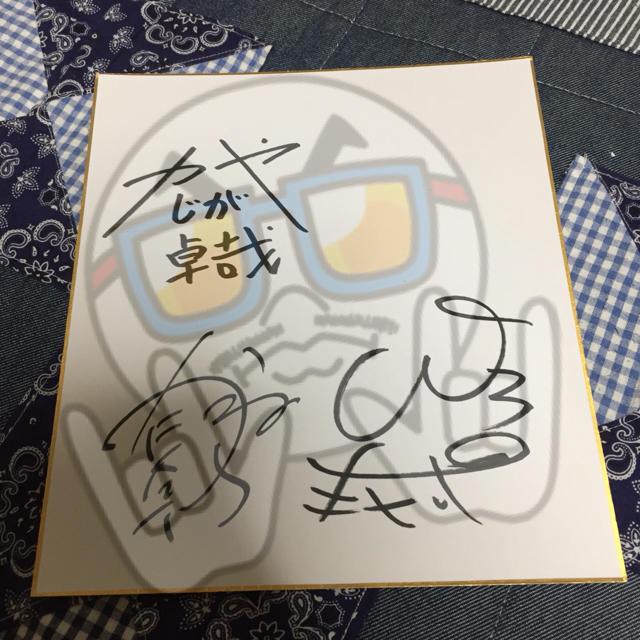 EXIT 直筆サイン色紙 エンタメ/ホビーのタレントグッズ(お笑い芸人)の商品写真
