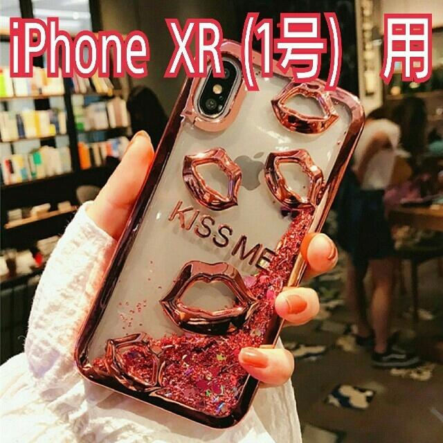 新品  iPhone XR ケース くちびる キスミーの通販 by rainbow's shop|ラクマ