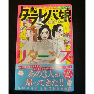 コウダンシャ(講談社)の東京タラレバ娘 リターンズ(女性漫画)