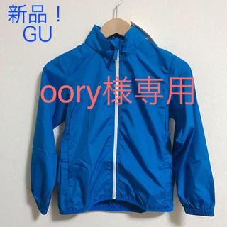 ジーユー(GU)の新品未使用 GU ジーユー ウィンドブレーカー ボーイズ ブルー 130(ジャケット/上着)