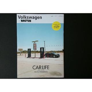フォルクスワーゲン(Volkswagen)のフォルクスワーゲン×BRUTUS(趣味/スポーツ)