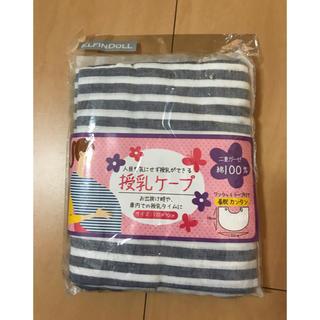 ニシマツヤ(西松屋)のa-chan様お買い上げ予定品 授乳ケープ(未開封品)(その他)