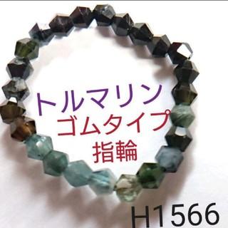 H1566【天然石】トルマリン ゴムタイプ 指輪 17~19号(リング(指輪))