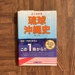 よくわかる琉球沖縄史(語学/参考書)