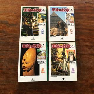 秋田書店 - 文庫版 王家の紋章 1〜4巻