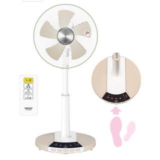 山善 - 【新品未使用】山善 YAMAZEN 30cmリビング扇風機