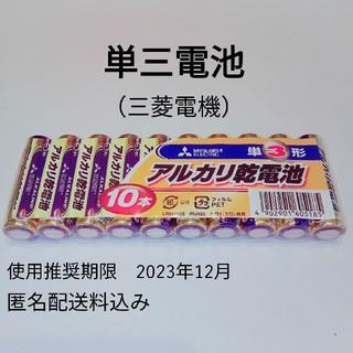 三菱電機 - 三菱 単3 単3電池/単三電池/乾電池 10本