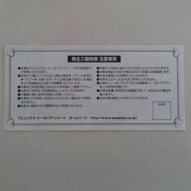 SEGA(セガ)のシーガイア優待券1万円分 チケットの優待券/割引券(その他)の商品写真